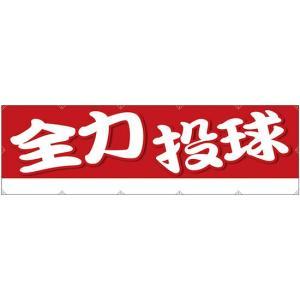 全力投球 (W4000×H1200mm) 横断幕 No.64243(受注生産) noboristore