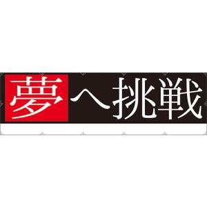 夢へ挑戦 (W4000×H1200mm) 横断幕 No.64244(受注生産) noboristore