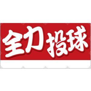 全力投球 (W2400×H1200mm) 横断幕 No.64246(受注生産) noboristore