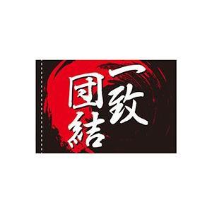 一致団結 手旗 No.64256(受注生産) noboristore