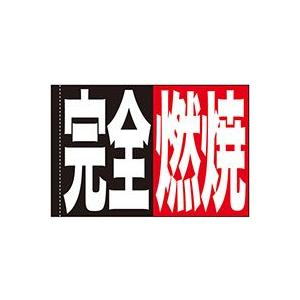 完全燃焼 手旗 No.64257(受注生産) noboristore