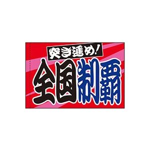 全国制覇 手旗 No.64258(受注生産) noboristore