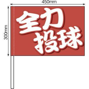 全力投球 手旗 No.64259(受注生産) noboristore