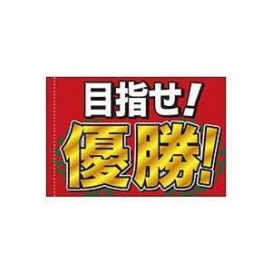 目指せ!優勝! 手旗 No.64262(受注生産) noboristore