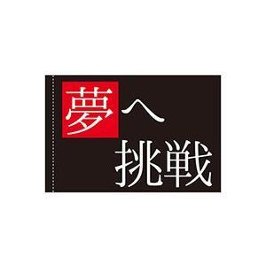 夢へ挑戦 手旗 No.64263(受注生産) noboristore