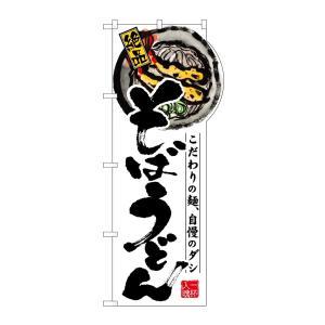 変型のぼり旗 そばうどん(右上R) No.64501|noboristore
