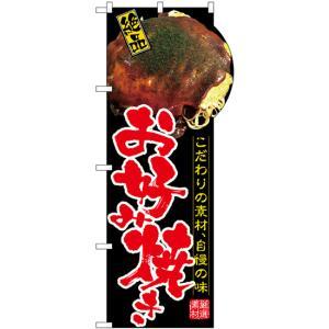 変型のぼり旗 お好み焼き(右上R) No.64504|noboristore