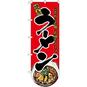 変型のぼり旗 ラーメン(下部R) No.64506|noboristore