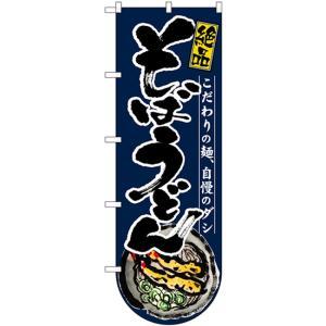 変型のぼり旗 そばうどん(下部R) No.64507(受注生産)|noboristore