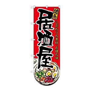 変型のぼり旗 居酒屋(下部R) No.64508(受注生産)|noboristore
