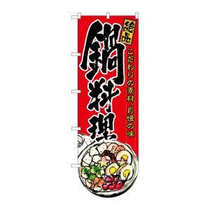 変型のぼり旗 鍋料理(下部R) No.64509(受注生産)|noboristore