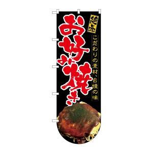 変型のぼり旗 お好み焼き(下部R) No.64510(受注生産)|noboristore