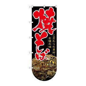 変型のぼり旗 焼そば(下部R) No.64511(受注生産)|noboristore