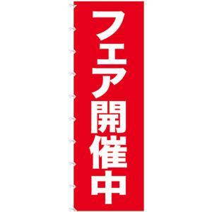 メガのぼりライト フェア開催中 No.69007 (受注生産)|noboristore