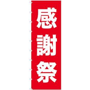 メガのぼりライト 感謝祭 No.69008 (受注生産)|noboristore