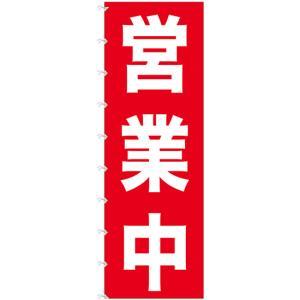 メガのぼりライト 営業中 No.69009 (受注生産)|noboristore