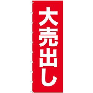 メガのぼりライト 大売り出し No.69010|noboristore