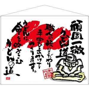 口上書きタペストリー 頑固一徹うどん道 No.69041 (受注生産) noboristore