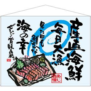 口上書きタペストリー 産直海鮮 No.69042 (受注生産) noboristore