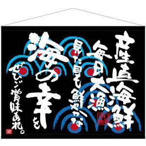 口上書きタペストリー 産直海鮮 No.69043 noboristore