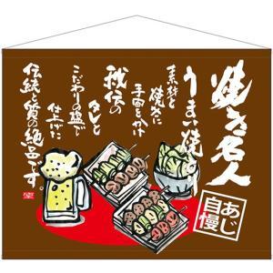 口上書きタペストリー 焼き名人 No.69044 (受注生産) noboristore