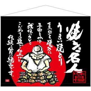 口上書きタペストリー 焼き名人 No.69045 (受注生産) noboristore