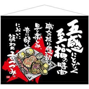 口上書きタペストリー 五感に届く至福の時間 No.69046 (受注生産) noboristore