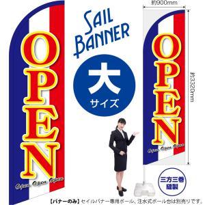 セイルバナー OPEN No.69261 (受注生産)|noboristore