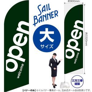 セイルバナー open 緑 No.69263 (受注生産)|noboristore