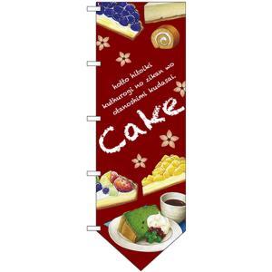 変型のぼり旗 cake No.69375|noboristore