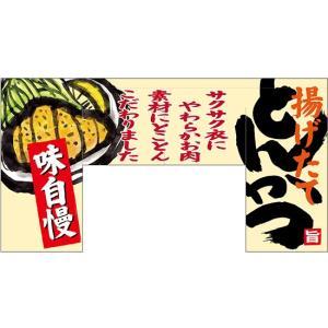 変型のれん とんかつ No.69606 (受注生産)|noboristore