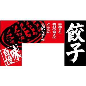 変型のれん 餃子 No.69608 (受注生産)|noboristore