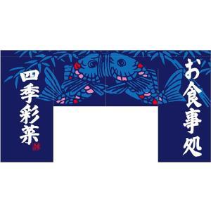 変型のれん お食事処 No.69609 (受注生産)|noboristore