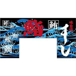 変型のれん すし No.69610 (受注生産)|noboristore