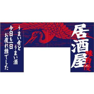 変型のれん 居酒屋 No.69611|noboristore