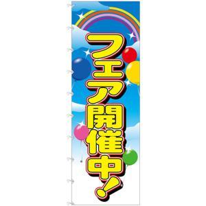 メガのぼりライト フェア開催中! No.69756|noboristore