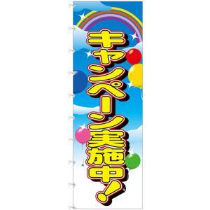 メガのぼりライト キャンペーン実施中! No.69757 (受注生産)|noboristore