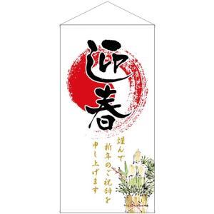 防炎厚手タペストリー 迎春 No.69816 (受注生産)|noboristore