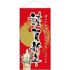 防炎厚手タペストリー 謹賀新年 No.69817 (受注生産)|noboristore