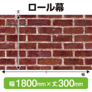 ロール幕 赤レンガ W1800×H300mm No.69884 (受注生産) noboristore