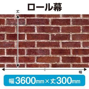 ロール幕 赤レンガ W3600×H300mm No.69885 (受注生産) noboristore