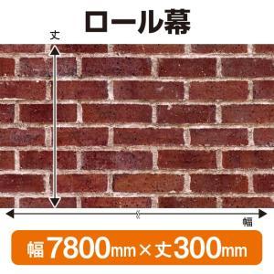 ロール幕 赤レンガ W7800×H300mm No.69886 (受注生産) noboristore