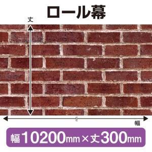 ロール幕 赤レンガ W10200×H300mm No.69887 (受注生産) noboristore
