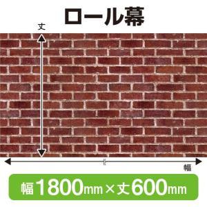 ロール幕 赤レンガ W1800×H600mm No.69888 (受注生産) noboristore