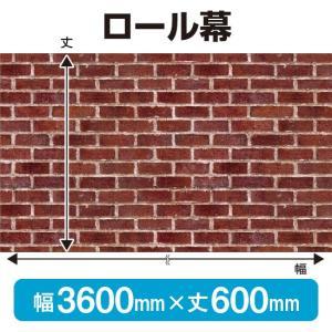 ロール幕 赤レンガ W3600×H600mm No.69889 (受注生産) noboristore
