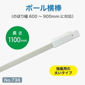 ポール横棒 1100mm/白/φ25mm用(900×2700mm対応) No.738|noboristore