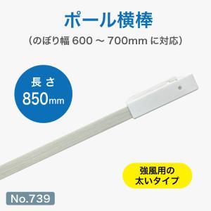 ポール横棒 850mm/白/φ25mm用(600×1800mm対応) No.739|noboristore