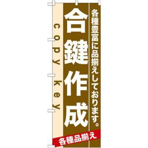 のぼり 合鍵作成 No.7925(三巻縫製 補強済み)|noboristore