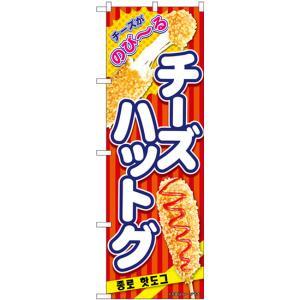 のぼり チーズハットグ 赤 KRJ No.84111 (受注生産)|noboristore