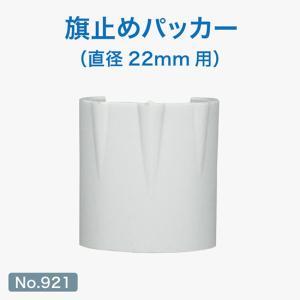 旗止めパッカー/φ22mm用 No.921